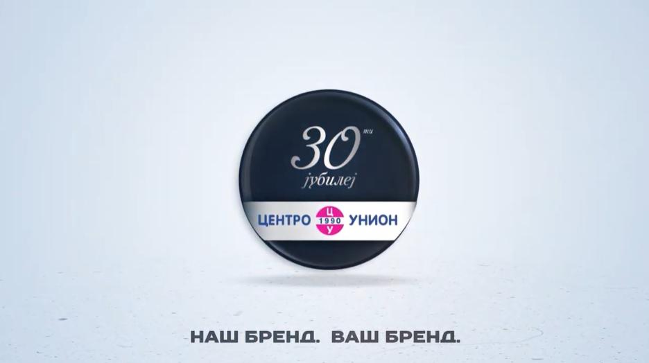 30 години ЦЕНТРО УНИОН- Мотивација за успешност, единствен македонски бренд во полето на белата техника и малите апарати